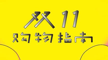 【双11购物指南完整版】