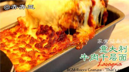 意大利牛肉千层面 Lasagna 高钙高蛋白~