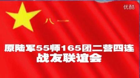 中国人民解放军原陆军55师步兵第165团2营4连战友联谊会