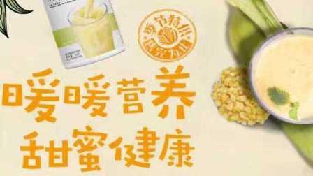 康宝莱甜玉米营养奶昔温暖篇