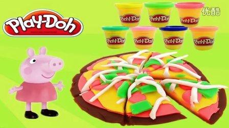 小猪佩奇培乐多彩泥粘土手工制作披萨饼