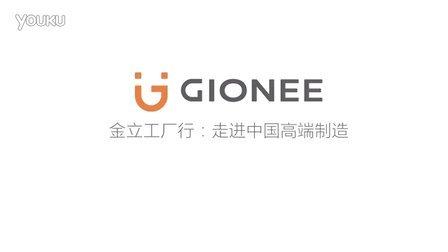 金立手机工厂探索:中国高端制造究竟高端在那?