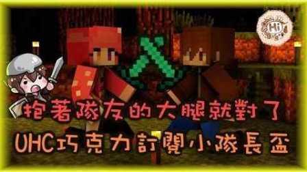 【巧克力】『Minecraft:UHC巧克力订阅小队长盃』 - 抱着队友的大腿就对了