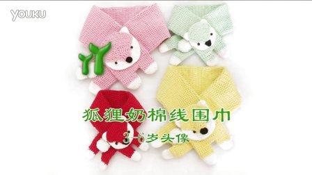 【小脚丫】(小狐狸奶棉线围巾3-6岁)婴儿围巾毛线的织法钩针织围巾小狐狸围巾花样大全
