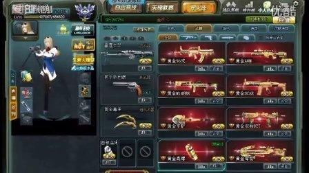 生死狙击英雄M4全服首发圣光骑士!圣光骑士!!
