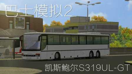 『干部来袭』OMSI2 凯斯鲍尔S319UL-GT