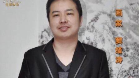 画家窦绪涛先生优秀作品欣赏----金狮华纳艺海人生