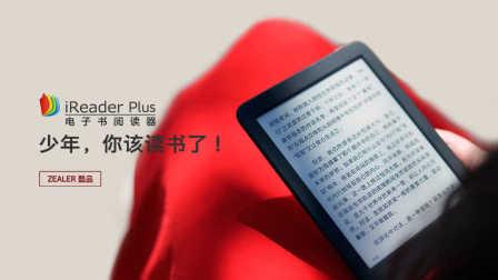 少年,你该读书了!iReader Plus 电子书阅读器