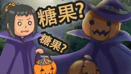 阿神【我要糖果】台湾人怎么过万圣节 土地公还有魔神仔!