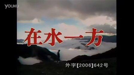 在水一方电视剧《在水一方》主题曲-江淑娜