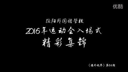 德外视界【NO84】