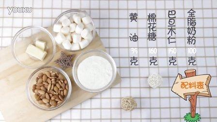 【妙搭烘焙】家庭手工牛轧糖简单制作视频