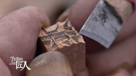 [木活字工艺短片]1000年前发明的木活字,今天竟然被他展现出来|了不起的匠人
