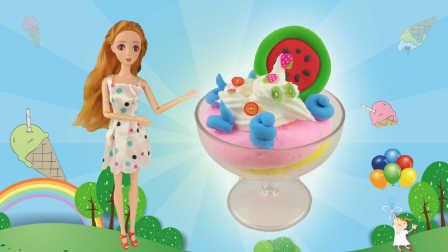#厉害了我的双11#芭比娃娃超美味奶油水果冰激凌 女孩过家家手工DIY制作食玩玩具教程