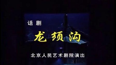 人艺话剧(龙须沟片段)1
