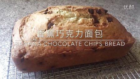 香蕉巧克力面包