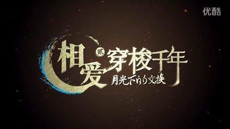 《相爱穿梭千年2》定档片花:魏大勋分饰两角 为爱开启穿越之旅