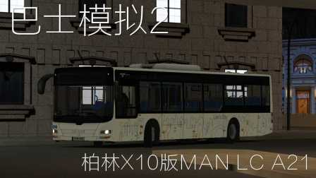 『干部来袭』OMSI2 MAN Lion's City A21 - Berlin X10 Edition