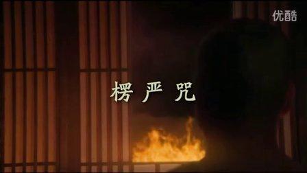 楞严咒 【经典版】