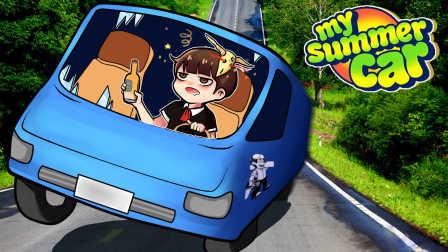 【风笑试玩】芬兰老炮儿的日常丨My Summer Car 试玩