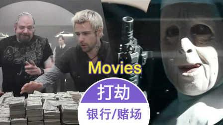 十部打劫题材电影,银行,赌场...哪里有钱劫哪里!