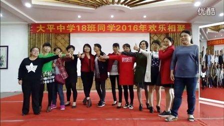 贺州市大平中学18班同学聚会★★★丘尚燃