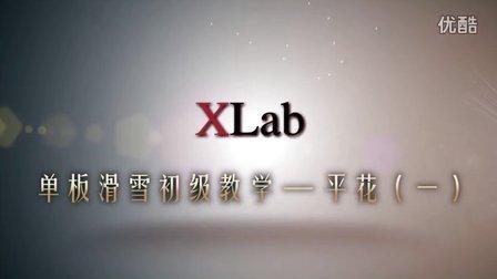 王家凌  XLab极限实验室单板滑雪系列教学——平花入门 (一)