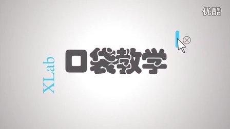 王家凌 XLab口袋教学系列——12、身体反扭方法