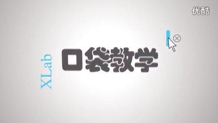 王家凌 XLab口袋教学系列——1、坐起及后刃推坡