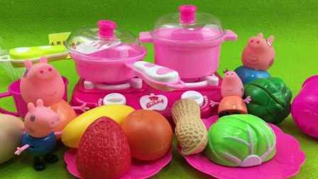 【小猪佩奇佩佩猪玩具】小猪佩奇家的厨房过家家水果蔬菜玩具视频
