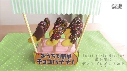 【Amy时尚世界】可爱香蕉饼干