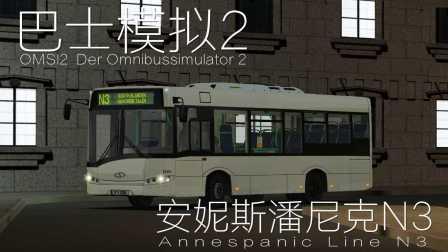 『干部来袭』OMSI2 安妮斯潘尼克3.2.2 新线N3