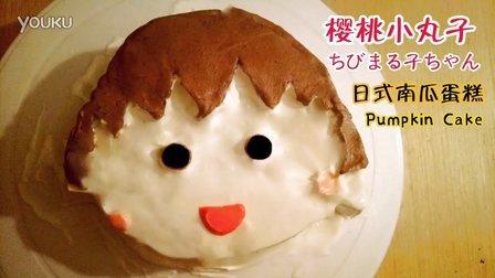 40.  櫻桃小丸子 日式南瓜蛋糕︱Pumpkin cake