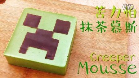 27. 我终于干掉了苦力怕!我的世界苦力怕爬行者 宇治抹茶慕斯蛋糕︱Creeper mousse