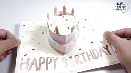 雙層蛋糕生日卡片教學(附立體蛋糕版型) | 安妮,手作吧!