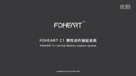 FOHEART-C1 体验