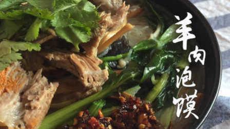 池小霞频道 美食篇 第一季 羊肉泡馍的家常做法 40