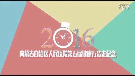 2016内蒙古自治区人民医院万步走纪念