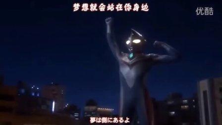 [星光璀璨之时 制作]戴拿奥特曼战斗历程 主题曲《戴拿奥特曼》+片尾曲《只想守护你》MV