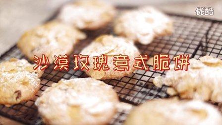 ROKI美食之沙漠玫瑰意式脆饼