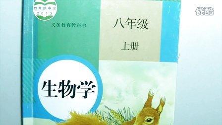 八年级上册生物 第五单元第一章第五节两栖动物和爬行动物