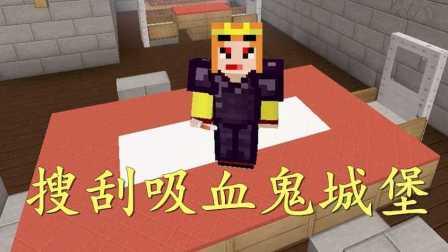 小本成龙【小龙】我的世界吸血鬼传说EP15搜刮吸血鬼城堡 MC游戏视频解说