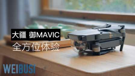 DJI大疆御MAVIC无人机体验「WEIBUSI 出品」