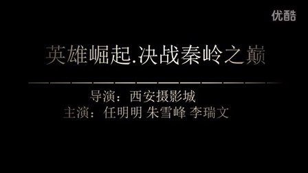 任明明太极拳(决战秦岭之巅)