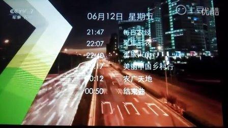 CCTV-结束曲(2)