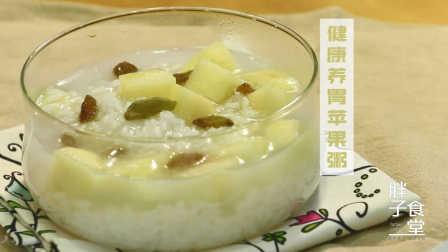 天冷来碗健康养胃的苹果粥吧 16
