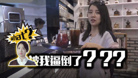被韩剧逼倒的咖啡馆 09