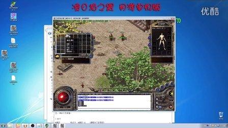 热血传奇单机版本游戏安装视频教程下载复古传奇英雄合击版网游单机一键服务端安装假人攻城战