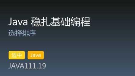 JAVA111.19 - Java 稳扎基础编程 第19集