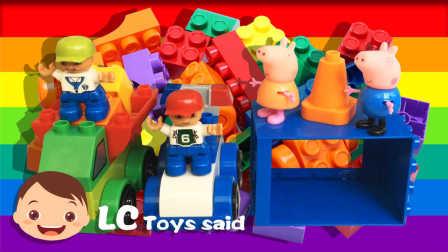 梁臣的玩具说 2016 小猪佩奇和百变汽车 大块拼装组合玩具 71